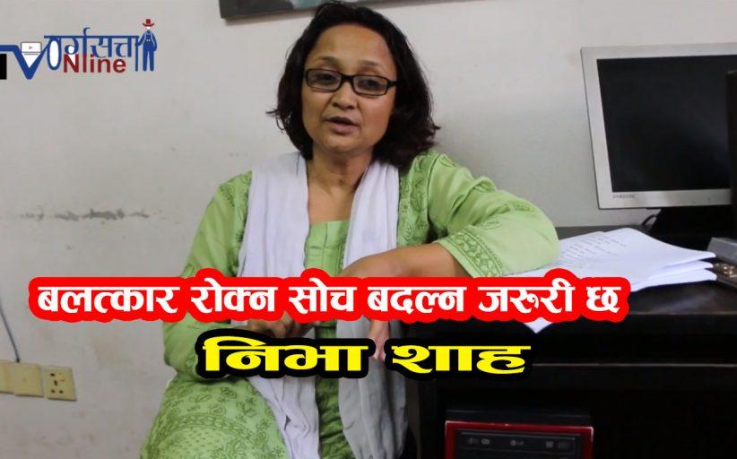 बलत्कार राेक्न साेच बदल्न जरूरी छ :  निभा शाह (भिडियाे )