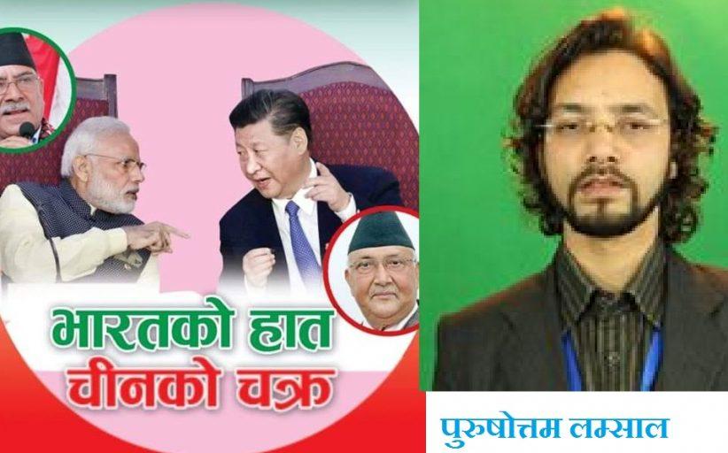 भारतको हात र चीनको चक्र