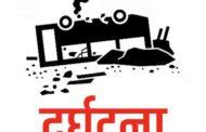 धादिङ दुर्घटनाः मृतकको संख्या ७ पुग्यो (नामसहित)