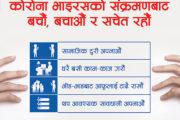 काठमाडौंमा बेपत्ता कोरोना संक्रमितः भागेका ८ जना सम्पर्कमा