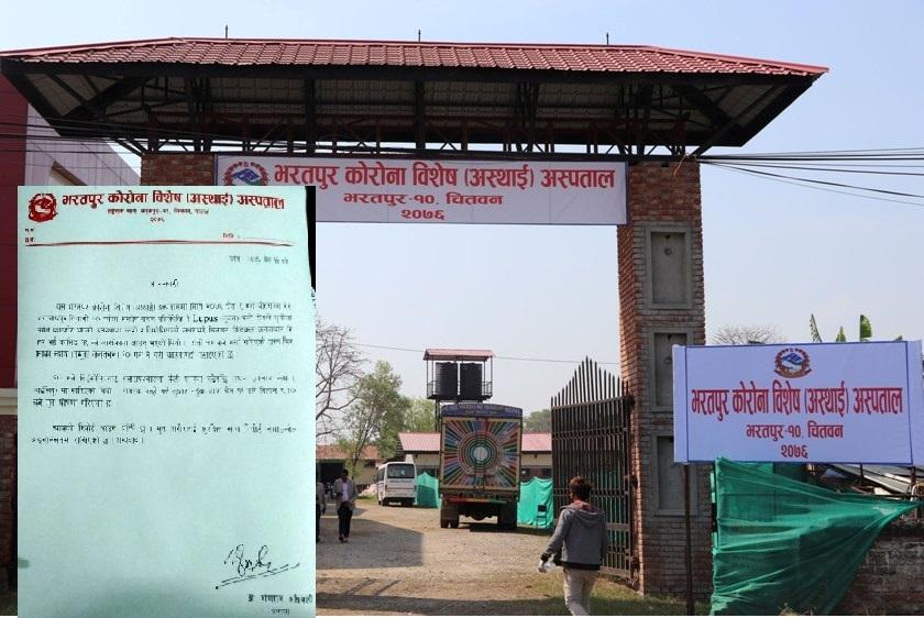 अस्पताललेे भन्योः भरतपुरमा मर्ने बिरामीलाई अरु नै रोग थियो