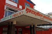 थप एकजनामा कोरोना संक्रमणः टेकु अस्पतालमा उपचार हुँदै