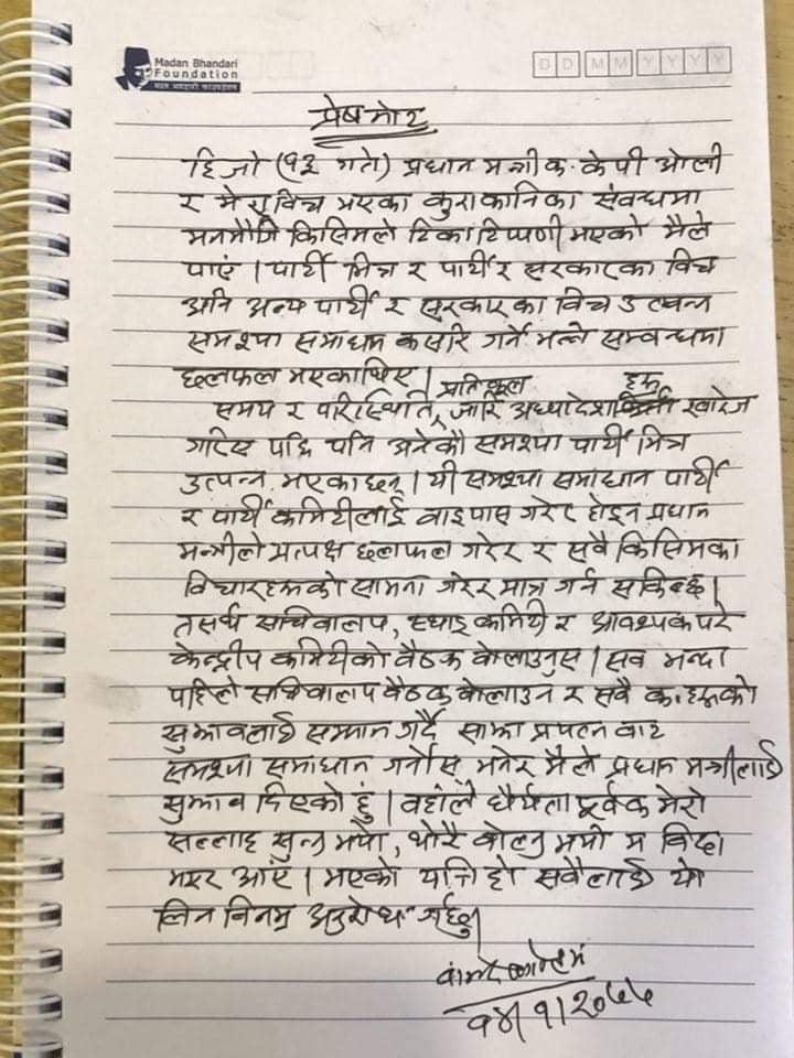 मनमौजी ढंगले समाचार बनाइयोः बामदेव गौतम