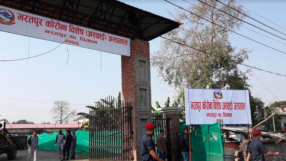 भरतपुर कोरोना अस्पतालमा अख्तियारको छापा (कर्मचारीले सामान चोरेको भिडियो हेर्नुहोस्)