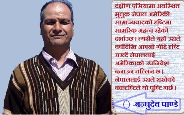 विश्व साम्राज्यवाद/विस्तारवादः नेपालमाथिको बक्रदृष्टि