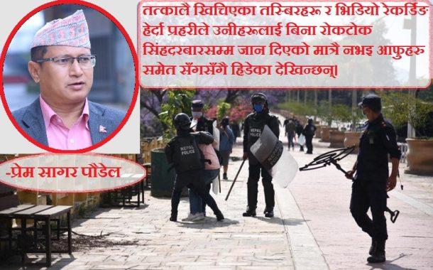 चिनियाँ आक्रमणः नेपाली कमजोरी या सम्बन्ध धुमिल्याउने खेल