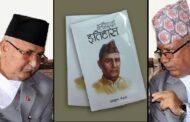 महाकाली सन्धीः नेपाल-ओलीको आत्मघाती कदम
