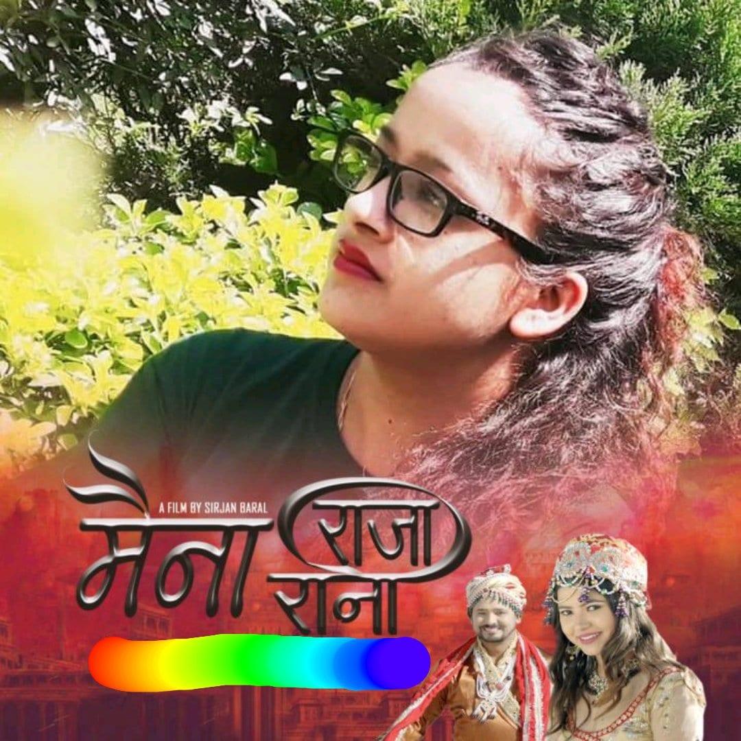 युट्युबमा लोकप्रिय रुपा रश्मीको मैना राजा मैना रानी (भिडियोसहित)