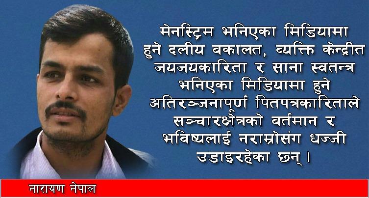 नेपाली मिडिया र भविष्य