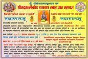श्रीमदवाल्मीकीय रामायण नवाह ज्ञान महायज्ञ हुँदै