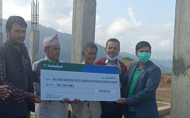 झिल्टुङ सम्पदा बस्ति सामुदायिक भवनलाई सानिमा बैंकको सहयोग